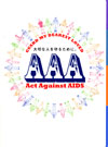 HIV予防啓蒙冊子『Act Against AIDS』 ロサンゼルスの若者の「意識調査」