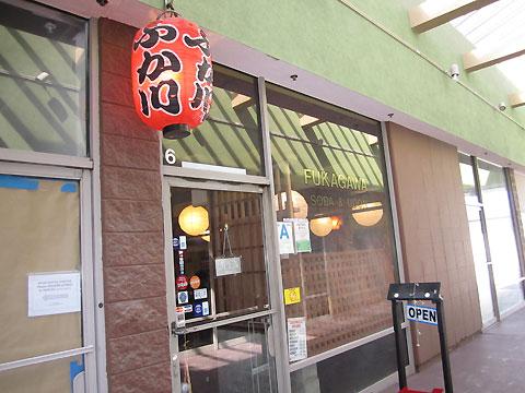 【食】これが日本の朝ごはん『FUKAGAWA』