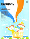 総合教育機関 ECC 季刊誌「ハーモニー」のエッセイ掲載。