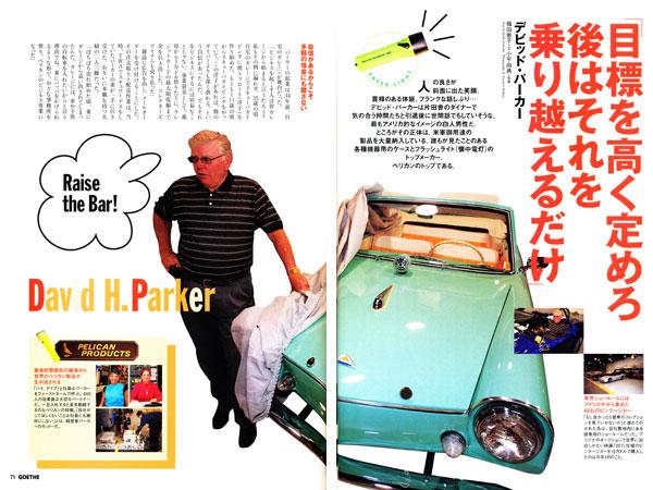 【人物】ペリカン社創業者『デビッド・パーカー』
