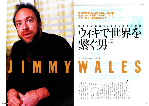 【人物】ウィキペディア創始者『ジミー・ウェールズ』