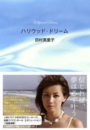 ハリウッドで夢を叶えた女優、田村英里子さん
